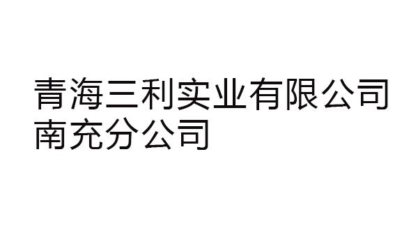 南充透水砖井盖水篦子合作客户青海三利实业有限公司南充分公司